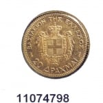 Union Latine  George I - 1884 - 20 Drachmes - Grèce