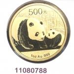 Panda 1 once  2011
