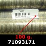 Réf. 71093171 100 grammes d\'argent pur - 5 Francs Semeuses (LSP)  Issu d un lot de 1000 Semeuses 5F - REVERS