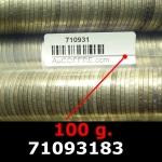 Réf. 71093183 100 grammes d\'argent pur - 5 Francs Semeuses (LSP)  Issu d un lot de 1000 Semeuses 5F - REVERS