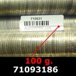 Réf. 71093186 100 grammes d\'argent pur - 5 Francs Semeuses (LSP)  Issu d un lot de 1000 Semeuses 5F - REVERS