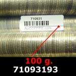 100 grammes d'argent pur - 5 Francs Semeuses (LSP)  Issu d un lot de 1000 Semeuses 5F
