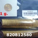 Réf. 820812580 1 gramme d\'or pur - Souverain (LSP)  Issu d un lot de 100 Elizabeth II - REVERS