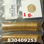 Réf. 830409253 1 gramme d\'or pur - Napoléon (LSP) 20 Francs Issu d un lot de 100 Mariannes Coq - REVERS